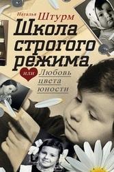 Наталья Штурм Школа строгого режима,  или Любовь цвета юности