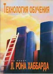 Технология обучения. Автор Л. Рон Хаббард.