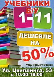 Учебники 7 класс,  б/у и новые.
