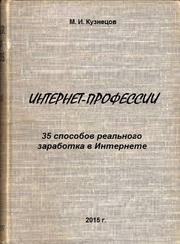 Книга. Интернет-профессии