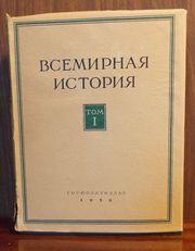 Всемирная история Энциклопелия
