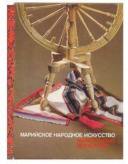 Альбом Эльмира Меджитова. Марийское народное искусство. 1985 г. 270 с.