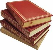 Куплю книги - домашнюю частную библиотеку.