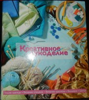 Подшивка из журналов Креативное Рукоделие в папках