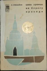 И. Можейко 5000 храмов на берегу иравади