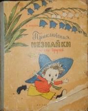 Приключения Незнайки и его друзей с рисунками А. Лаптева