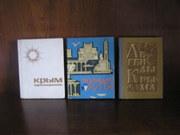 3 книги о Крыме времен СССР
