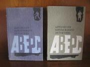 Антология зарубежного детектива. серия аверс. 2 книги