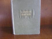 Басни. И. А. Крылов. 1956г