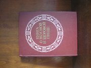 Книга о вкусной и здоровой пище 1986г