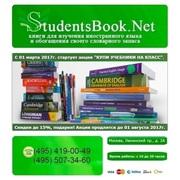 StudentsBook Maгaзин инocтpaнныx языкoв. Kниги,  Учeбники,  Пocoбия