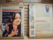 Книга: Николай Балицкий
