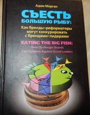 Адам Морган Съесть большую рыбу