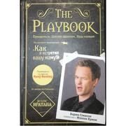 Барни Стинсон The Playbook