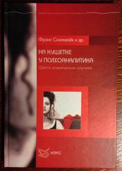 Продам книгу Схалквайк Ф. На кушетке у психоаналитика. Шесть клинических случаев