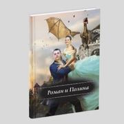 Персональная книга love-story «Сказочная история любви»