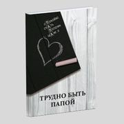 Персональная книга «Трудно быть папой»
