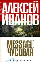 Иванов А. Message: Чусовая