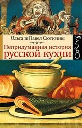 Продам книгу СЮТКИНА О.А. НЕПРИДУМАННАЯ ИСТОРИЯ РУССКОЙ КУХНИ