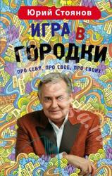Продам книгу СТОЯНОВ Ю.Н. ИГРА В ГОРОДКИ