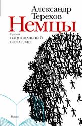 Продам книгу ТЕРЕХОВ А.М. НЕМЦЫ
