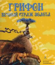 Продам книгу ГРИФОН,  ВЕЧНЫЙ СТРАЖ ЗОЛОТА