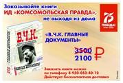 книги о ВОВ со скидкой в Иркутске