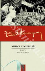 Продам книгу  ХЕМИНГУЭЙ Э. ФИЕСТА. ВЕШНИЕ ВОДЫ