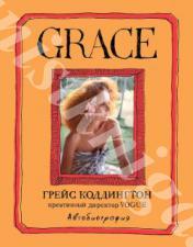 Продам книгу  КОДДИНГТОН,  ГРЕЙС GRACE. АВТОБИОГРАФИЯ