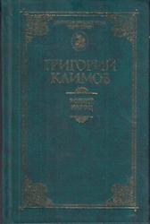 Продам книгу  КЛИМОВ Г.П. БОЖИЙ НАРОД