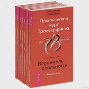 Трансерфинг реальности (комплект из 7 книг)