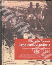 Продам книгу  ГРОМОВА Н.А. СТРАННИКИ ВОЙНЫ. ВОСПОМИНАНИЯ ДЕТЕЙ ПИСАТЕЛЕЙ 1941-1944