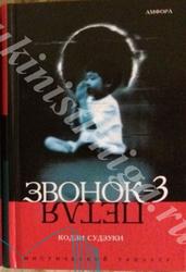 КОДЗИ СУДЗУКИ ЗВОНОК-3